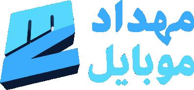 مهداد موبایل